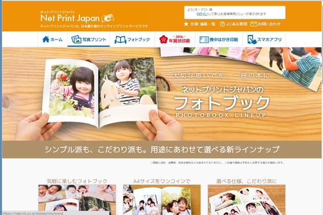 ネットプリントジャパンのTOPページ
