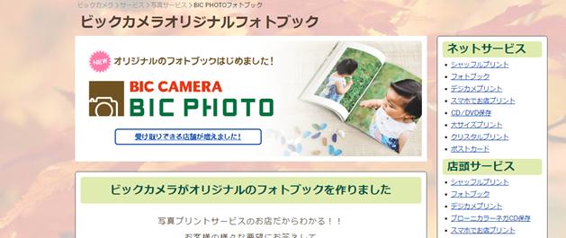 ビックカメラのフォトブック注文ページ