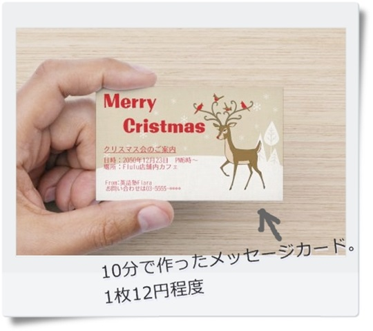 メッセージカード 印刷