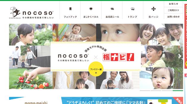 nocosoのトップ画面