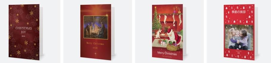 安いクリスマスカード印刷