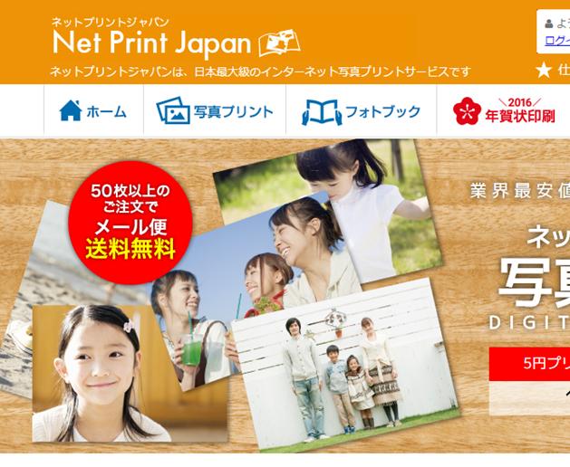 ネットプリントジャパン写真プリントページ