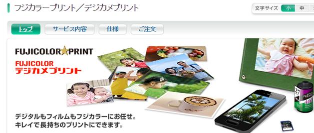 富士フィルムのデジカメプリントページ