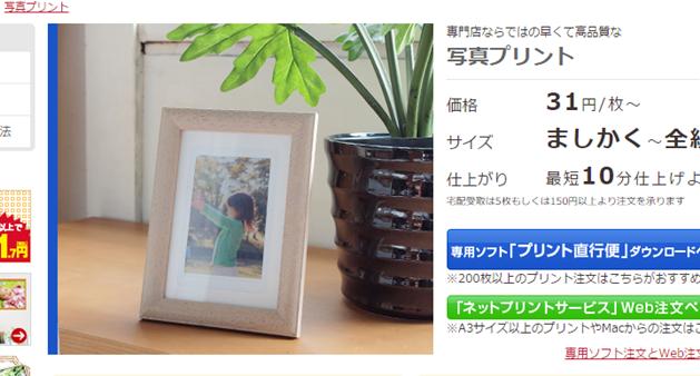 カメラのキタムラの写真プリント案内ページ