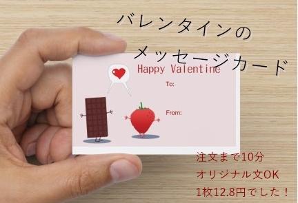 バレンタインメッセージカード 通販